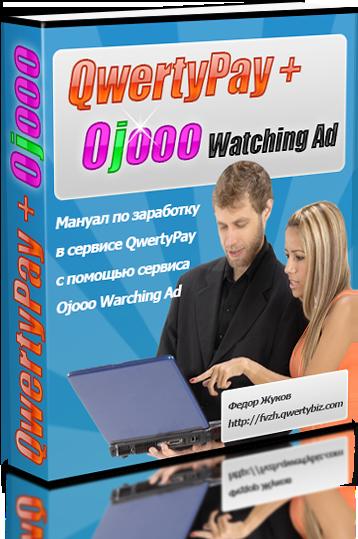 http://fvzh.qwertybiz.com/pub/qwerty_ojooo.png